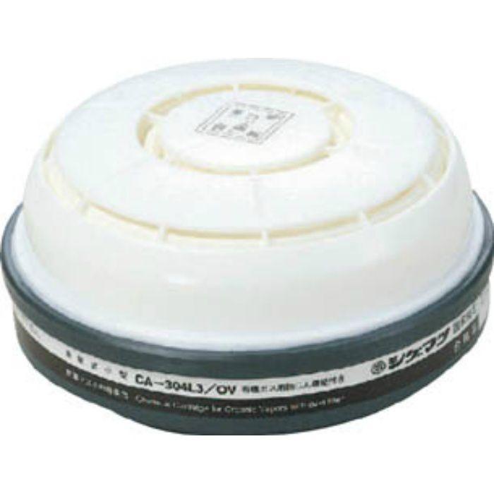 CA304L3OV 防じん機能付き吸収缶有機用