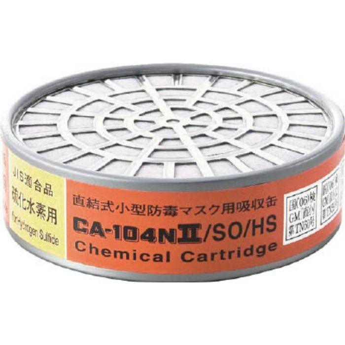 CA104N2SOHS 防毒マスク吸収缶亜硫酸ガス・硫化水素用