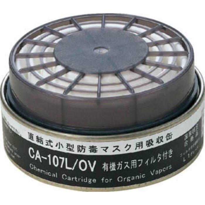 CA107LOV 防じん機能付き吸収缶有機用