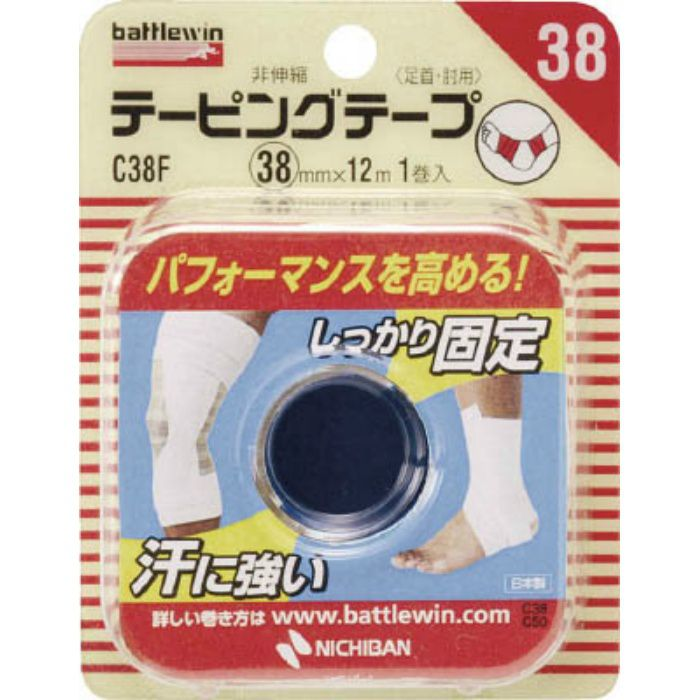 C38F バトルウィンテーピングテープC38F (1Pk(箱)=1個入)