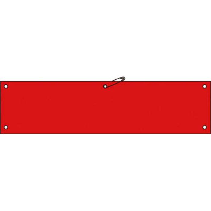140104 ビニール製腕章 赤無地タイプ 90×360mm 軟質エンビ