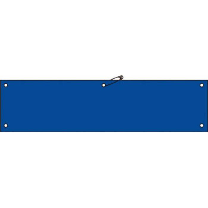 140105 ビニール製腕章 青無地タイプ 90×360mm 軟質エンビ