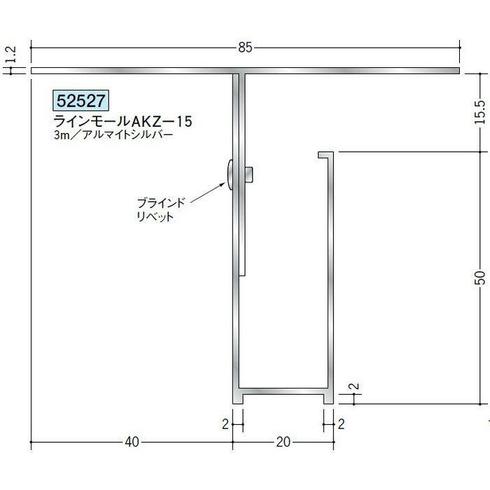 目透かし型見切縁 アルミ ラインモール AKZ-15 シルバー 3m  52527