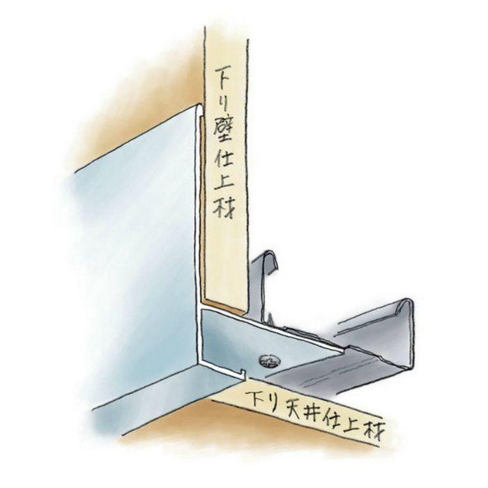 下がり壁用見切縁 アルミ WDF-10 シルバー 2m  52321