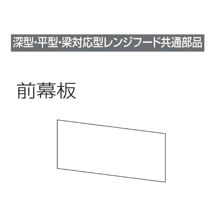 レンジフード前幕板 幕板高さ40cm用 ホワイト MP-754_W  【地域限定】