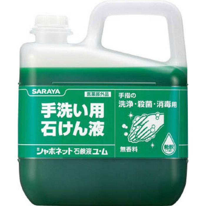 23321 ハンドソープ シャボネット石鹸液ユ・ム 5kg