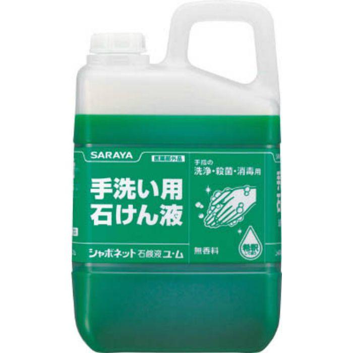 30831 手洗い石けん液 シャボネット石鹸液ユ・ム 3kg