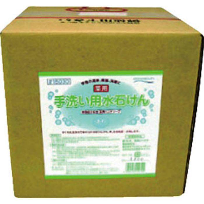 15030 手洗い用水石けん(薬用) 18L