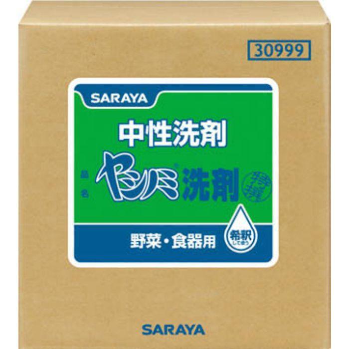 30999 特撰ヤシノミ洗剤20KG