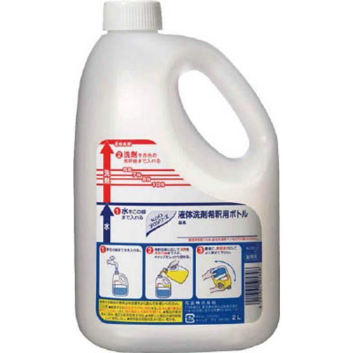 505828 液体洗剤 希釈用ボトル 2L用