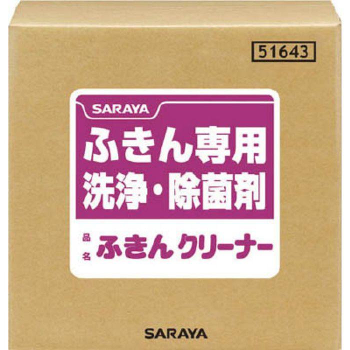 51643 ふきん専用洗浄・除菌剤 ふきんクリーナー 20kg