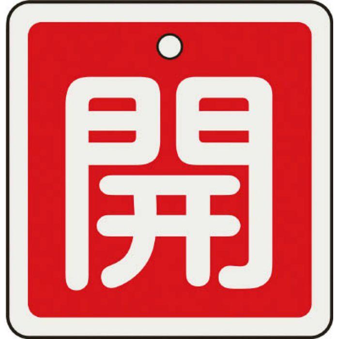 159011 バルブ開閉札 開(赤) 50×50mm 両面表示 アルミ製