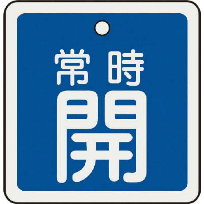 159033 バルブ開閉札 常時開(青) 50×50mm 両面表示 アルミ製