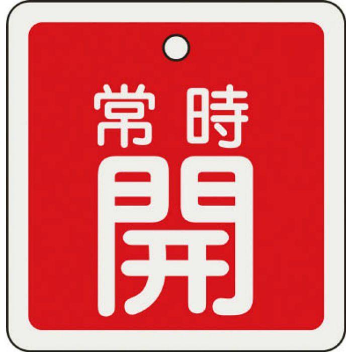 160031 バルブ開閉札 常時開(赤) 80×80mm 両面表示 アルミ製