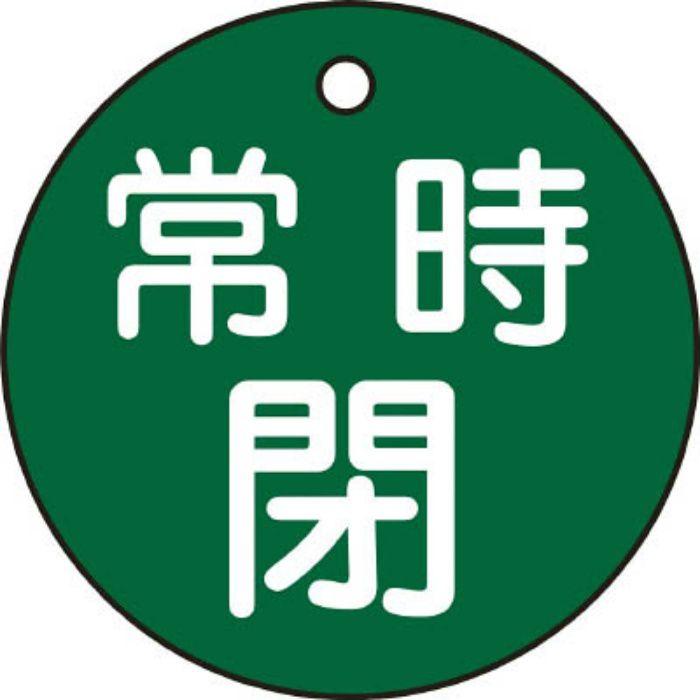 151042 バルブ開閉札 常時閉(緑) 50mmΦ 両面表示 PET