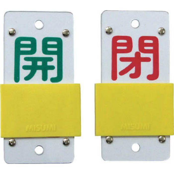 165106 バルブ開閉札・スライド式 開(緑)⇔閉(赤) 130×60 両面 塩ビ