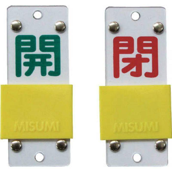 165206 バルブ開閉札・スライド式 開(緑)⇔閉(赤) 90×35mm 両面 塩ビ