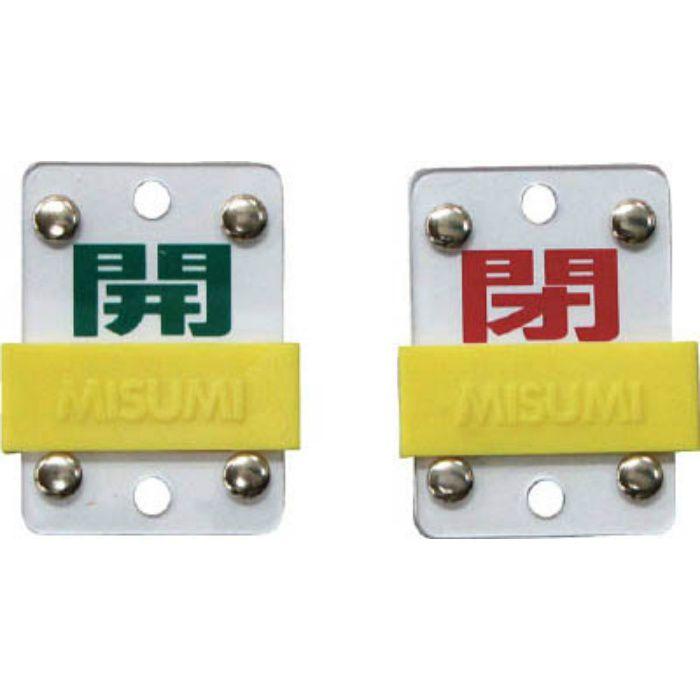 165306 バルブ開閉札・スライド式 開(緑)⇔閉(赤) 50×35mm 両面 塩ビ