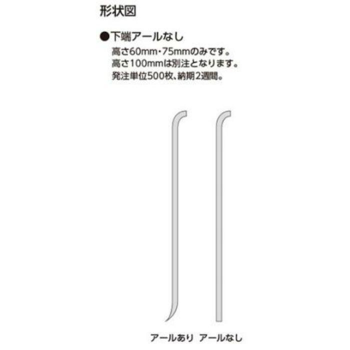VH-75 プレーンソフト短尺巾木 高さ75mm Rアリ 25枚/ケース