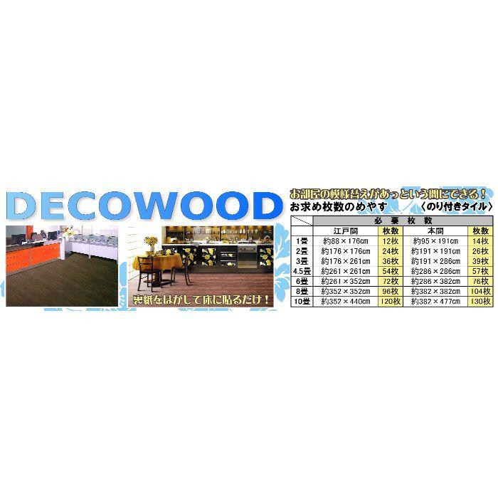 接着剤付きウッド調タイル DECO WOOD(デコウッド) チーク 22枚/ケース