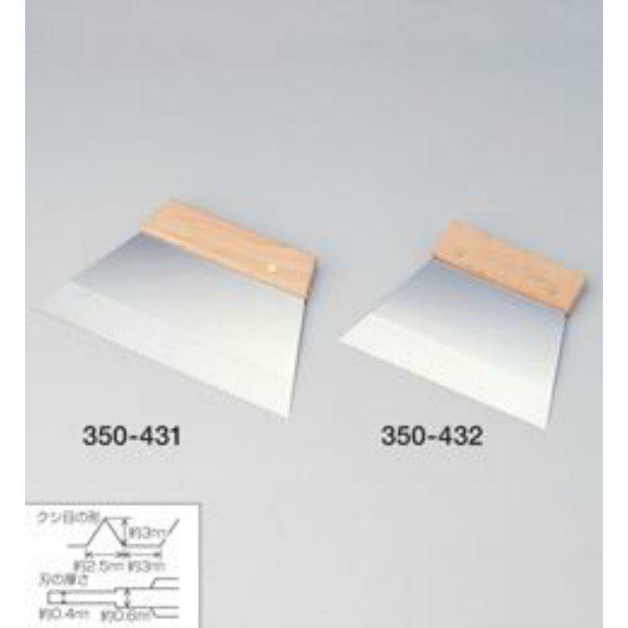 スーパーステンスプレダー 刃巾240mm 350431
