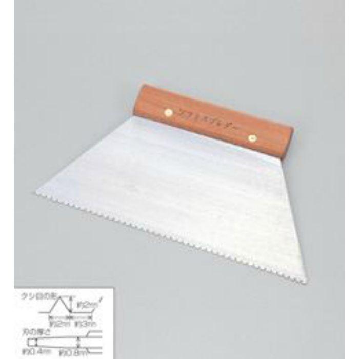 ソフトスプレダー 刃巾240mm 350426