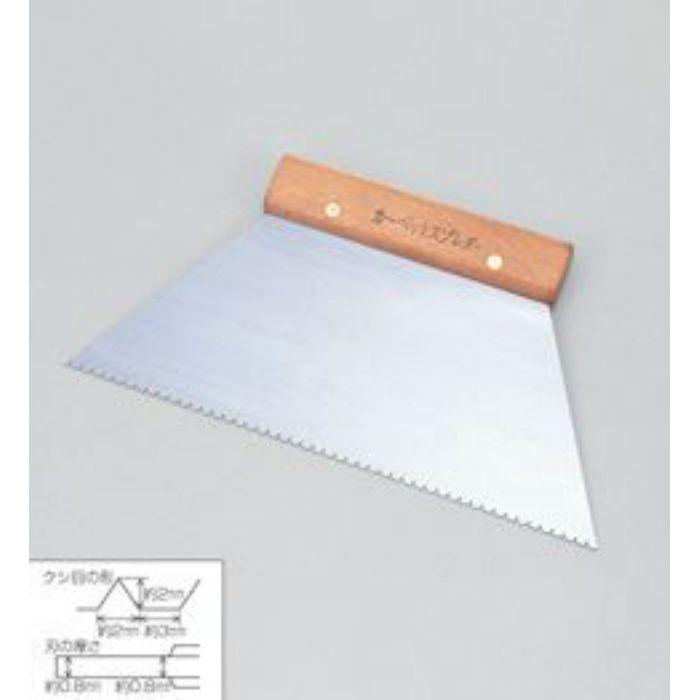 カーペットスプレダー 刃巾240mm 350427