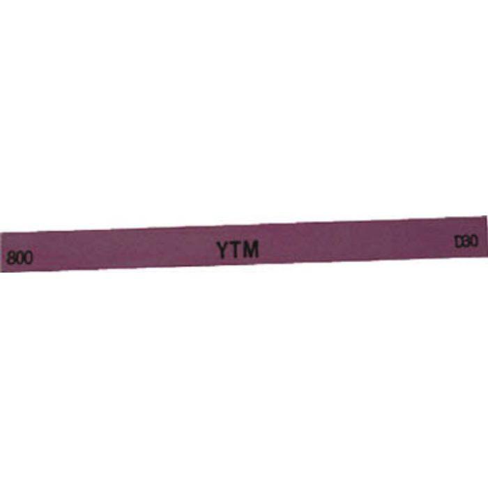 M43D 金型砥石 YTM (10本入) 800