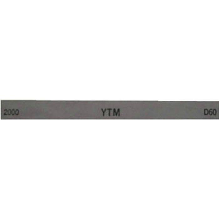 M46D 金型砥石 YTM (20本入) 2000