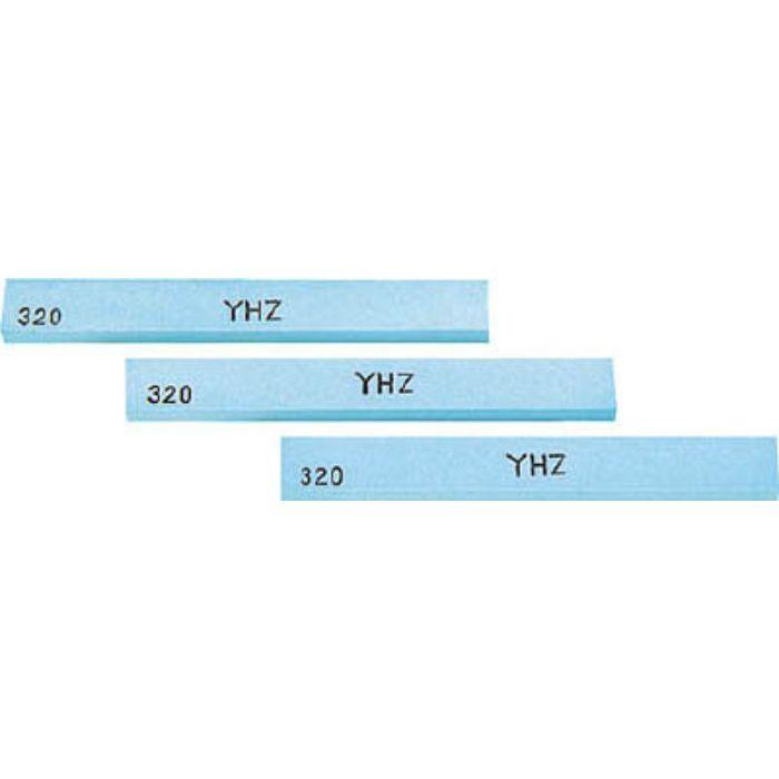 Z43F 金型砥石 YHZ (10本入) 320#
