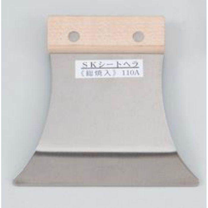 SKシートヘラ 刃巾110mm 1.2mm厚