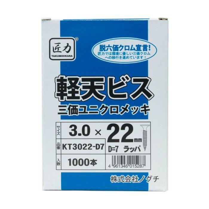 匠力 ユニクロ軽天ビス D=8 ラッパ頭 3.5x25 1000本/小箱