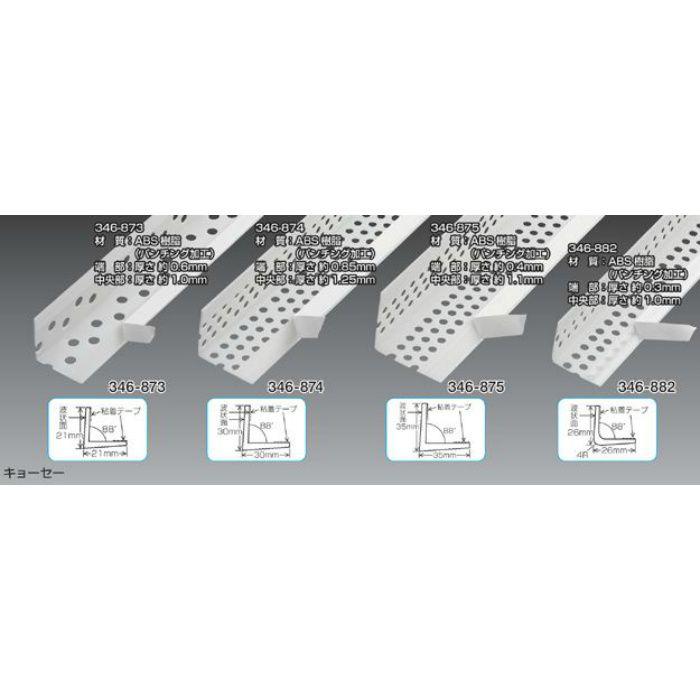 DX-KPコーナー35 粘着付 巾1辺35×全長2500mm 100本/ケース 346875