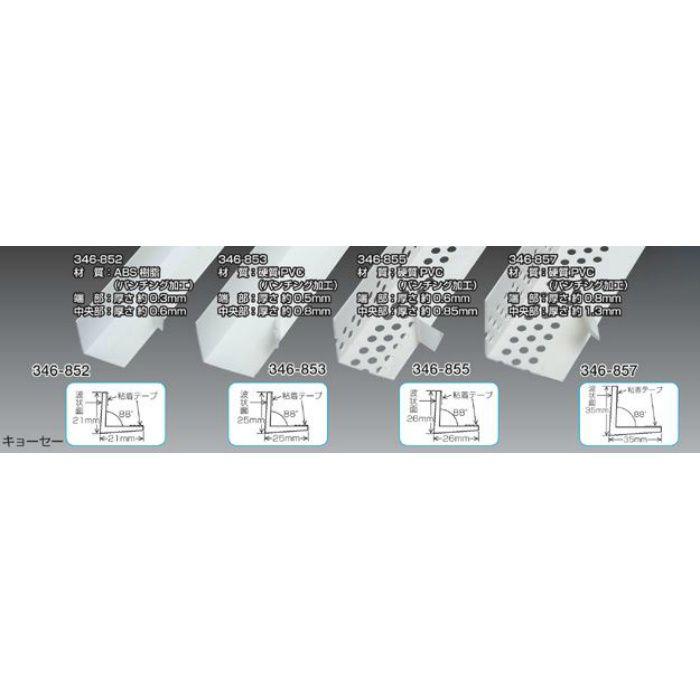 DX-GLコーナーPA35 粘着付 巾1辺35×全長2500mm 100本/ケース 346857