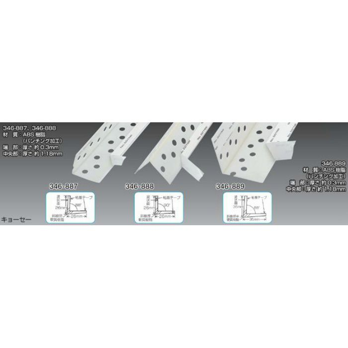 DX-KPフリーコーナー35 粘着付 巾1辺35×全長2500mm 100本/ケース 346889