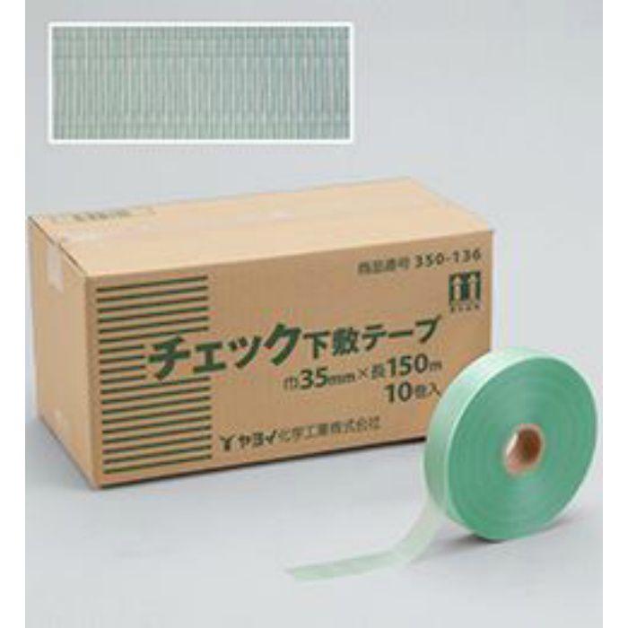 ヤヨイ チェック下敷テープ 巾35mm 150m巻き