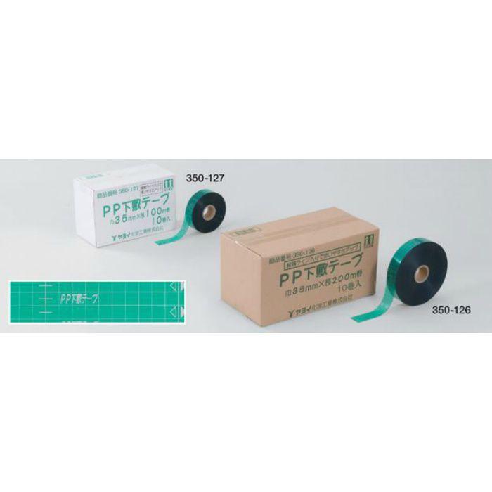 PP下敷きテープ 巾35mm 100m巻き