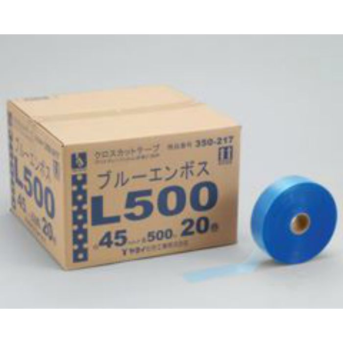 ブルーエンボスL500 巾45mm 500m巻き