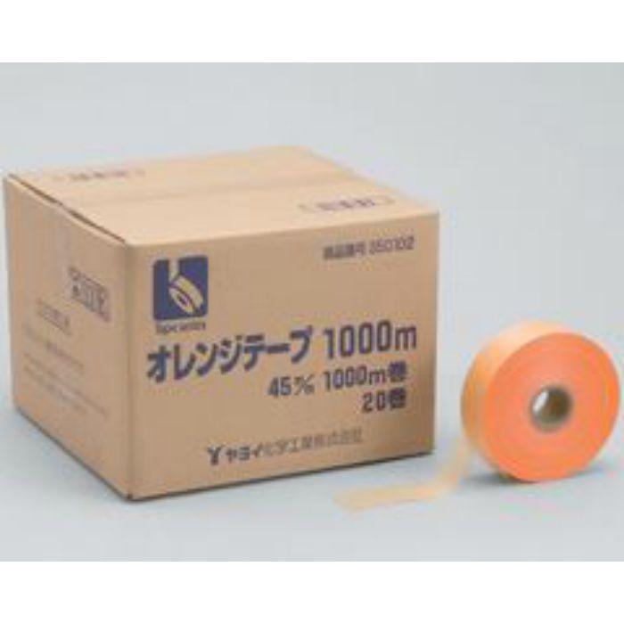 オレンジテープ1000m 巾45mm 1000m巻き