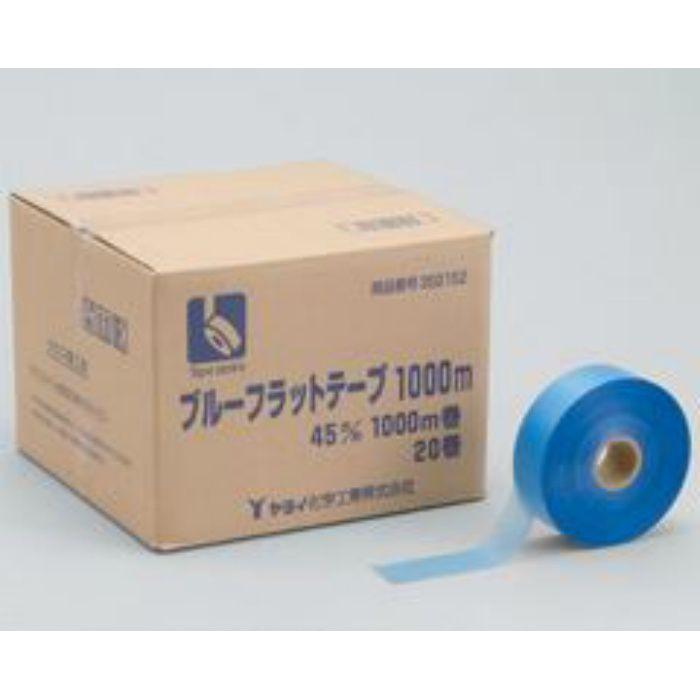 ブルーフラットテープ1000 巾45mm 1000m巻き