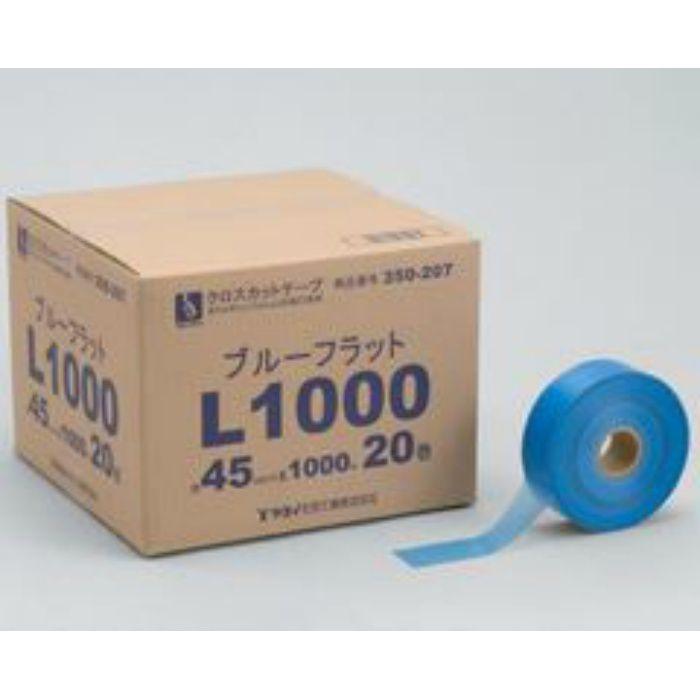 ブルーフラットL1000 巾45mm 1000m巻き