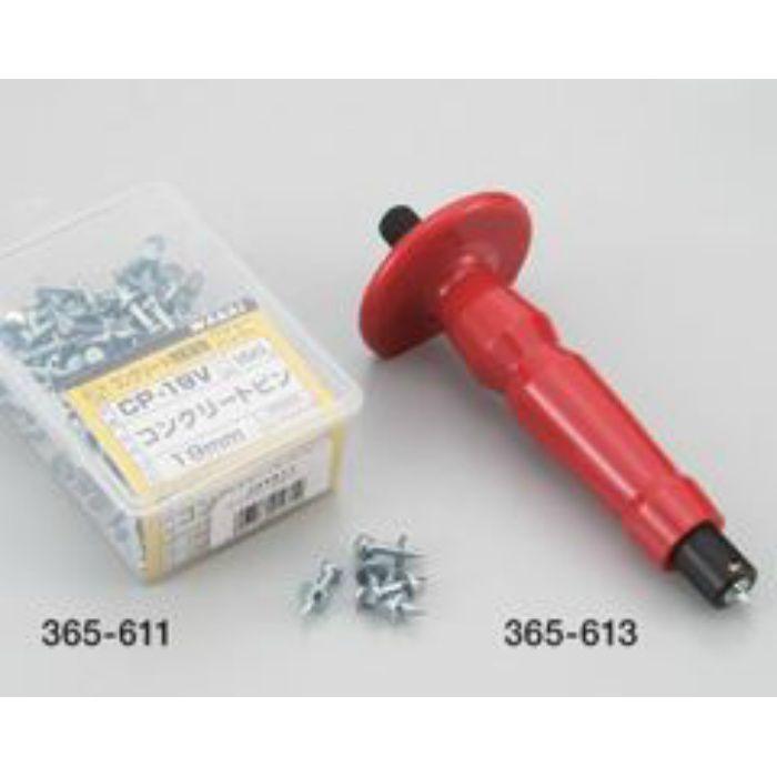 コンクリートピン 19mm 150本/ケース 365611