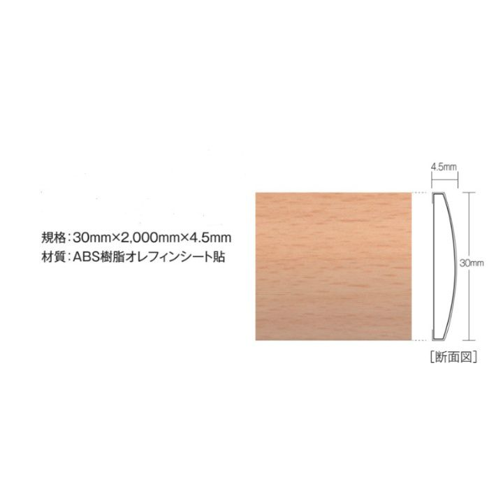 SJ-12-2 ジョイナー 30mm巾 木目ナチュラル スマートジョイナー