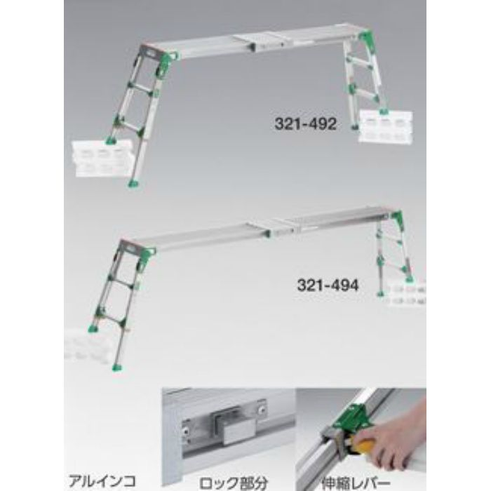 足場台 VSR-2609F 321494