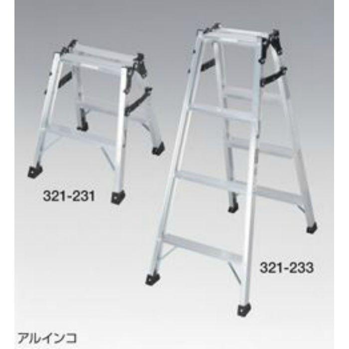 兼用脚立 PRS-120W 321233