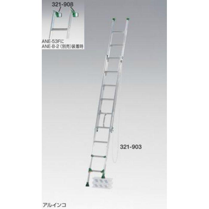 2連はしご ANE-53F 321903
