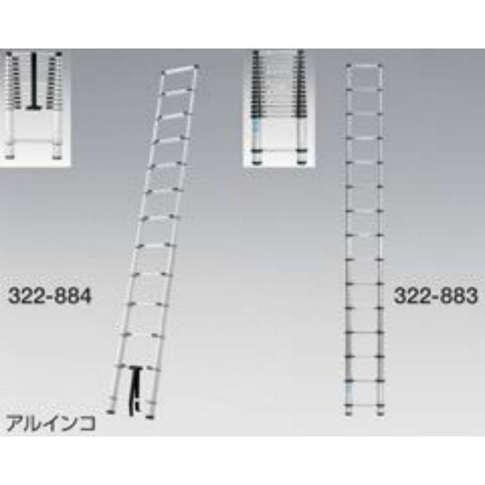 伸縮はしご MSN-44 322883