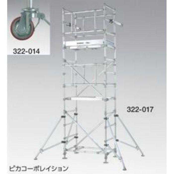 キャスターセット PSTW-A2 4個/セット 322014
