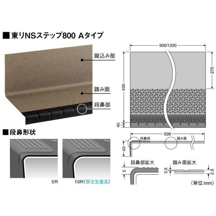 NSS841A5W 防滑性階段用床時(屋外仕様) 東リNSステップ800 Aタイプ(蹴込み一体型) 巾 1200mm