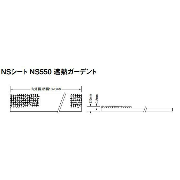 NS562 防滑性ビニル床シート(屋外仕様) NSシート NS550 遮熱ガーデント 2.5mm
